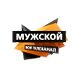 http://tv-one.org/publ/russkie/telekanal_muzhskoj_online_tv/2-1-0-203